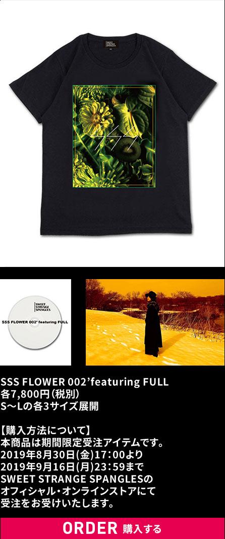 SSS FLOWER 002'featuring FULL 購入する