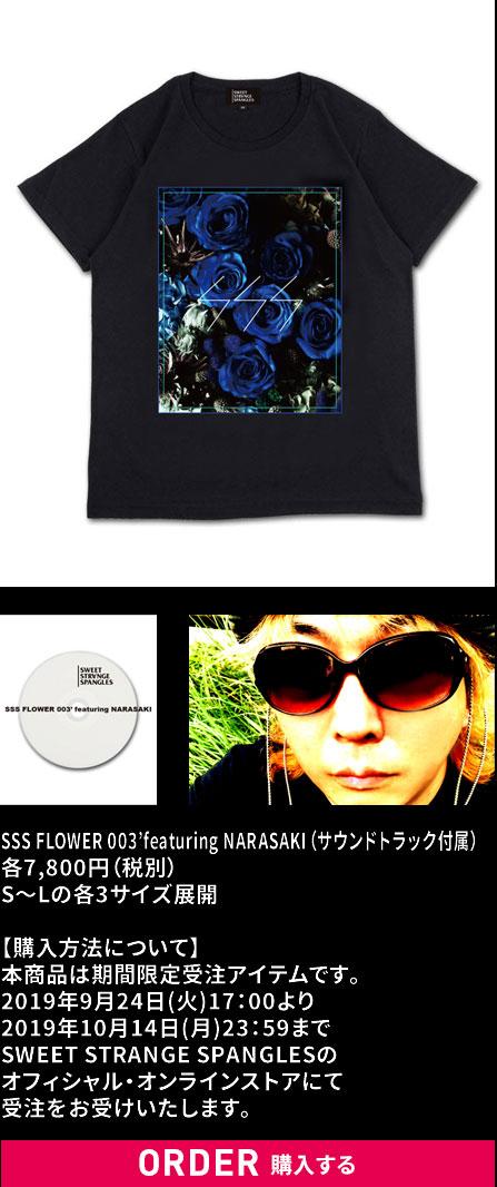 SSS FLOWER 003'featuring NARASAKI 購入する