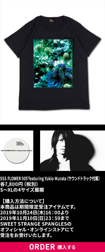 SSS FLOWER 005'featuring Yukio Murata 購入する